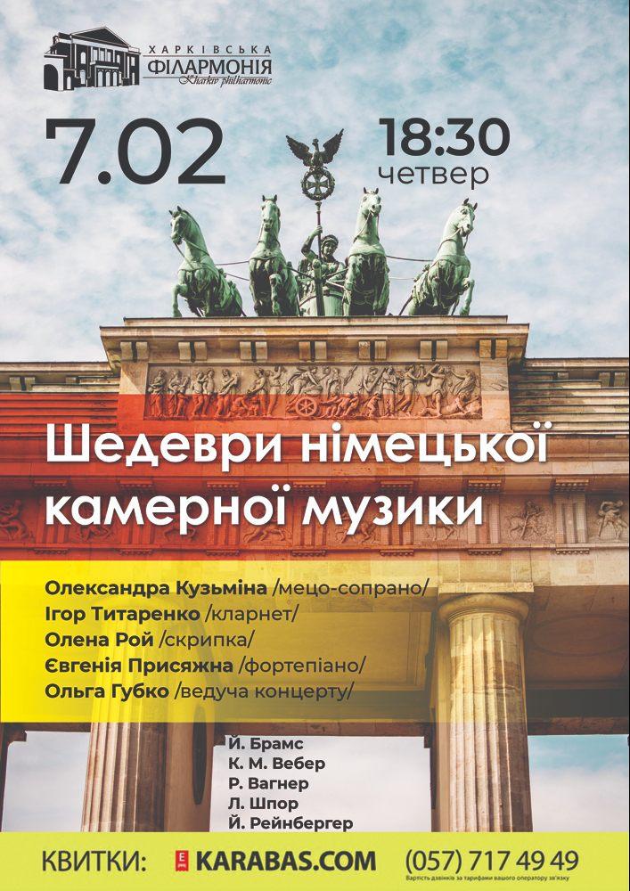 Шедеври камерної музики Харьков