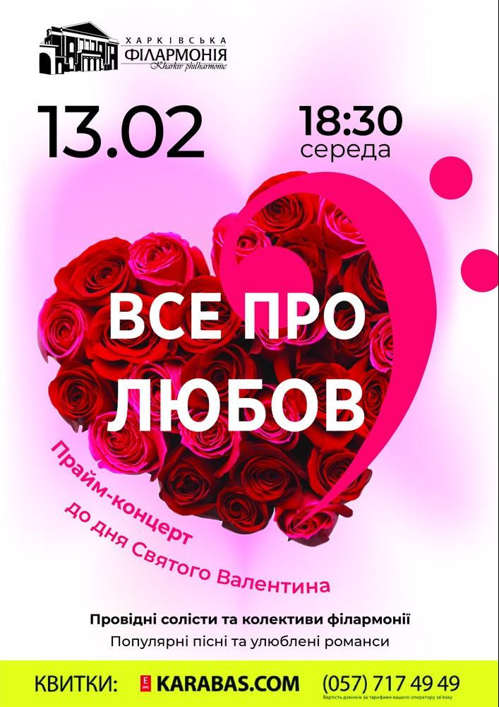 Прайм-концерт до дня Святого Валентина «Все про любов» Харьков