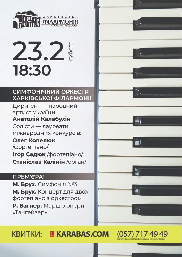 Симфонічний оркестр Харківської філармонії Харьков