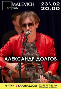 Александр Долгов Харьков