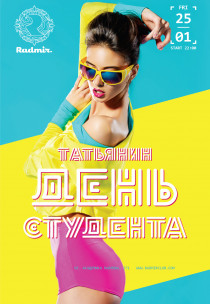 Start New Season 2019 - День студента Харьков