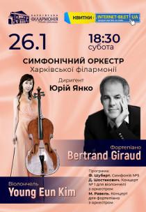 Симфонический оркестр Харьковской филармонии Харьков