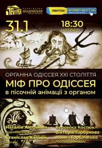 Органная Одиссея ХХІ столетия Харьков