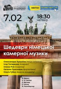 Шедевры камерной музыки Харьков