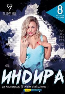 ИНДИРА Харьков