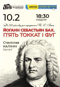 К 333-летию со дня рождения И.С. Баха Харьков