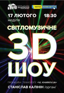 Светомузыкальное 3D шоу Харьков