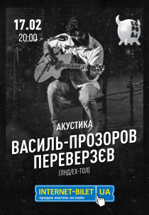 Василь-Прозоров Переверзєв (ПНД/ех-ТОЛ) Харьков
