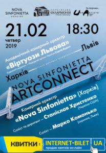 Nova Sinfonietta ArtConnect Харьков