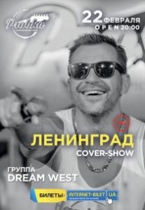 ЛЕНИНГДАД cover-show Харьков