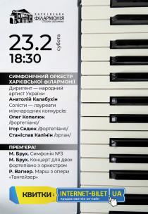 Симфонический оркестр Харковськой филармонии Харьков