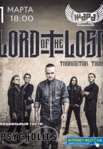 LORD OF THE LOST Харьков
