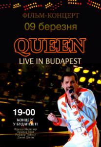 """QUEEN LIVE IN BUDAPEST"". Фильм-Концерт Харьков"