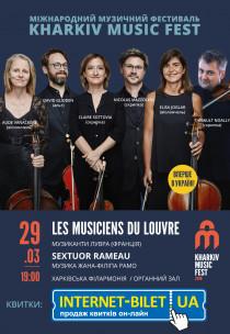 Международный музыкальный фестиваль Харьков