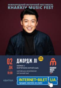 KHARKIV MUSIC FEST. Концерт пианиста Джоржда Ли Харьков