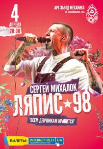 ЛЯПИС 98 Харьков