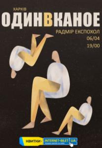 Один в Каное Харьков