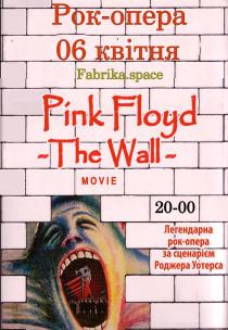 """PINK FLOYD THE WALL"". Фильм-Концерт Харьков"