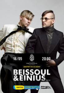 Beissoul & Einius Харьков