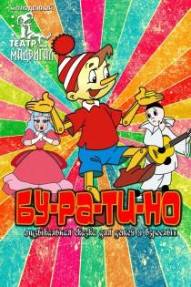 """Театр Мадригал """"Буратино"""" Харьков"""