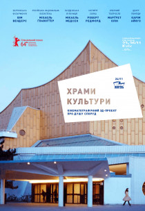 Храмы культуры Харьков