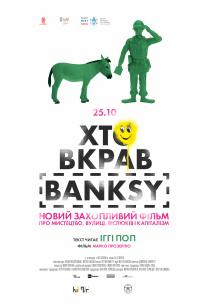 Кто украл Бэнкси Харьков