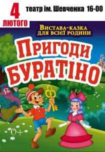 """Спектакль-сказка """"Буратино"""" Харьков"""