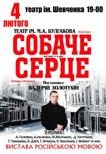 Спектакль «Собачье Сердце» Харьков