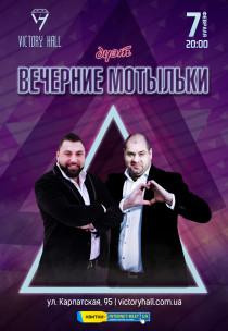 """Вечер юмора с дуэтом """"Вечерние мотыльки"""" Харьков"""