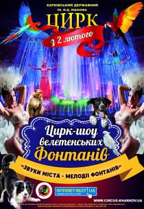 """Цирк """"Шоу гигантских фонтанов"""" (17:00) Харьков"""