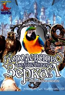 """Театр Мадригал """"Королевство волшебных зеркал"""" Харьков"""