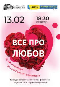 Прайм-концерт ко дню Святого Валентина «Все про любовь» Харьков