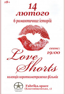Love shorts Харьков