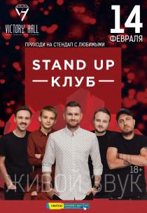 STAND UP КЛУБ Харьков