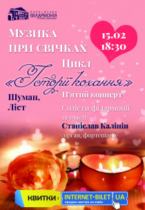 Музыка при свечах Харьков