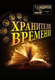 """Театр Мадригал """"Хранители Времени"""" Харьков"""