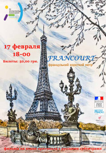 Вечер Французского короткого метра «Francourt» Харьков