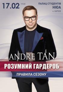 Мастер-класс Андре Тана «Умный гардероб» Харьков