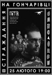 Театр «Нефть» спектакль «Страждання на Гончарівці» Харьков