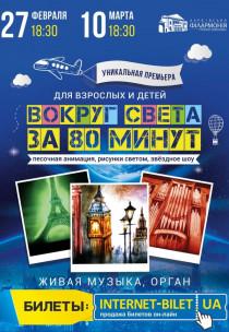 """Музыкальное шоу """"ВОКРУГ СВЕТА ЗА 80 МИНУТ"""" Харьков"""