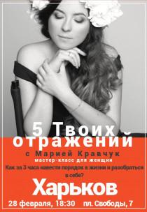 """Мастер-класс для женщин """"5 Твоих Отражений"""" с Марией Кравчук Харьков"""