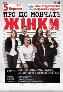 Спектакль «О чём молчат женщины». Харьков