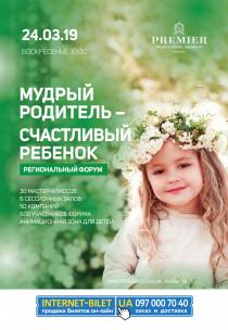 Форум «Мудрый родитель – счастливый ребенок» Харьков