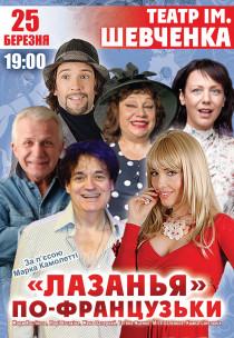 """Комедія """"Лазанья по французски"""" Харьков"""