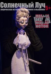 """Малый Театр Марионеток Лирическая История """"Солнечный Луч"""" 5+ Харьков"""