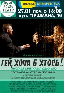 """Спектакль """"Гей, хоча б хтось!"""" Харьков"""