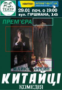 """TEATR P.S. """"Китайці"""" Харьков"""