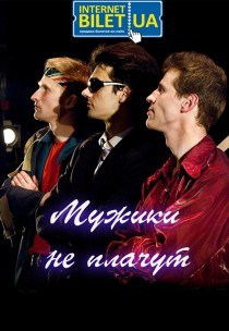 """Театр """"Может Быть"""". """"Мужики не плачут"""" Харьков"""