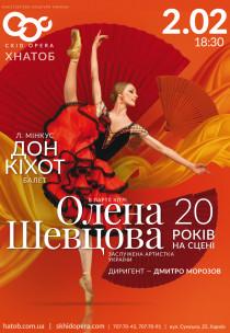 ДОН КІХОТ (балет) Харьков