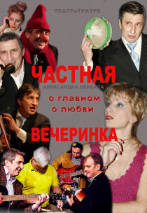 """""""Театр в театре"""". Частная вечеринка или о главном - о любви Харьков"""
